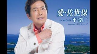 平浩二さんの楽曲「ぬくもり」がミスチル「抱きしめたい」の歌詞に酷似...