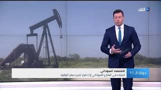 غضب في السودان بعد زيادة أسعار الوقود