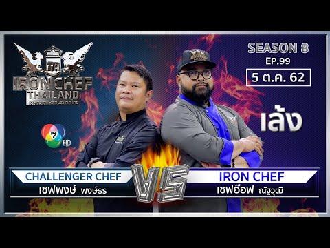 Iron Chef Thailand | 5 ต.ค. 62 SS8 EP.99 | เชฟอ๊อฟ Vs เชฟพงษ์