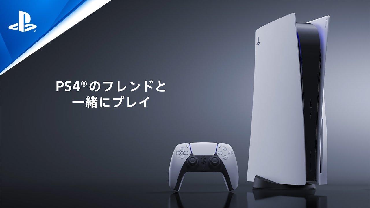 PS4®のフレンドと一緒にプレイ PlayStation®5