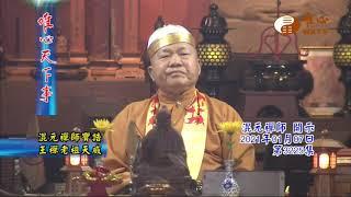 混元禪師寶誥王禪老祖天威【唯心天下事3225】| WXTV唯心電視台