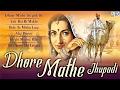 Rajasthani Lokgeet 2017 - Dhora Mathe Jupadi | Full Audio Song | Bijal Khan | Maa Ambe Music video