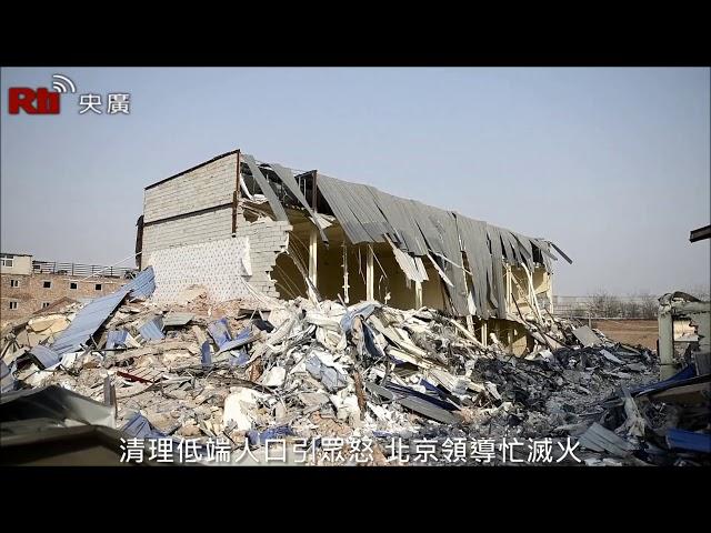Руководство Пекина пытается опровергнуть информацию о «зачистках»【俄語】