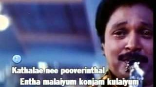 yen kadhali Tamil Karaoke