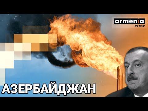 Конец Азербайджана: Большие проблемы ... скоро нефти не будет