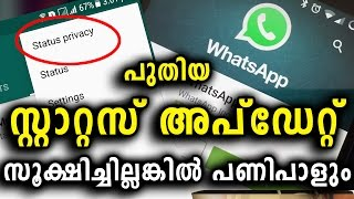 സൂക്ഷിച്ചില്ലെങ്കിൽ പെട്ടതു തന്നെ | New WhatsApp Status Update(സൂക്ഷിച്ചില്ലെങ്കിൽ പെട്ടതു തന്നെ | New WhatsApp Status Update Please Subscribe Our Channel for more trending News., 2017-02-26T09:52:31.000Z)