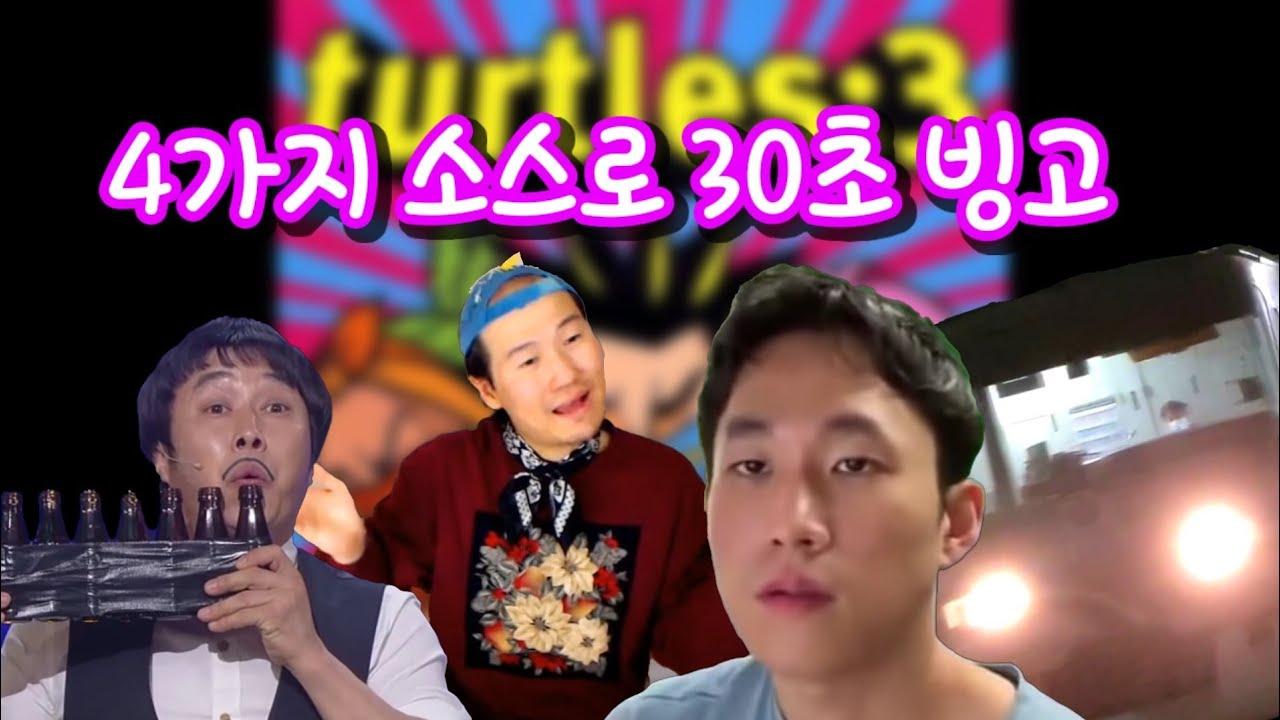 [음매드] 4가지 소스로 30초 빙고 (feat.브베, 아임뚜렛, 김병만, 교통합성)