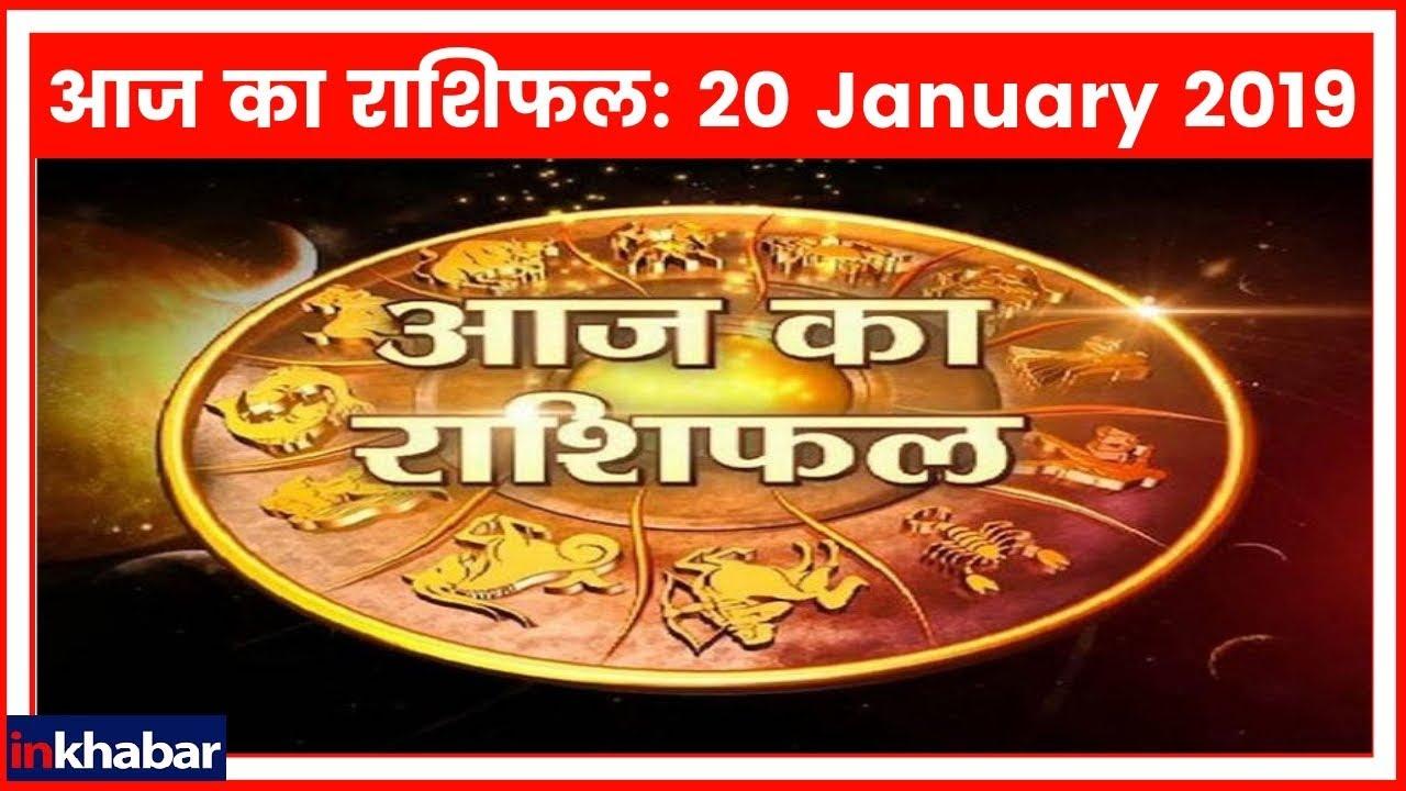 20 january birthday astrology in hindi
