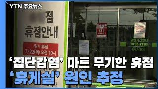 인천 대형마트·체육시설 37명 확진...'휴게실' 원인…