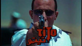 Remake - تريلر فيلم تيتو (٢٠٠٤)