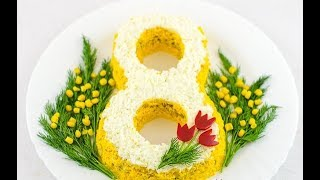 Салат 8 марта — самый вкусный рецепт к празднику
