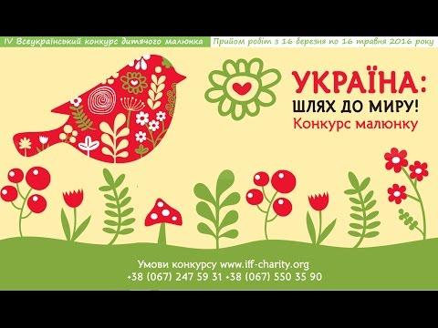5Канал: Фонд Янковського оголосив старт IV Конкурсу дитячої художньої творчості «УКРАЇНА: ШЛЯХ ДО МИРУ!»