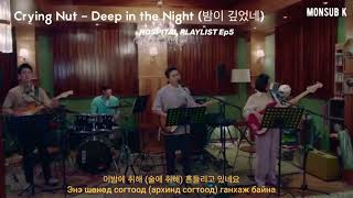 Gambar cover |MON SUB| Crying Nut - Deep in the Night (밤이 깊었네) HOSPITAL PLAYLIST EP5