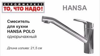 10 95 Смеситель HANSA POLO для кухни 51482273 = 85(, 2016-08-04T10:51:24.000Z)