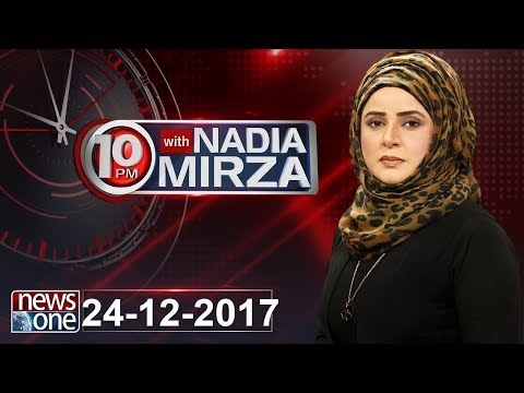 10pm With Nadia Mirza - 24-December-2017 - News One