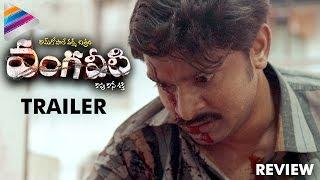 RGV Vangaveeti Trailer | Ram Gopal Varma | Vangaveeti Trailer REVIEW | #Vangaveeti | #RGV