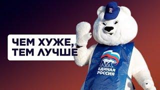 Уголовники из «Единой России» и потери Медведева. ...