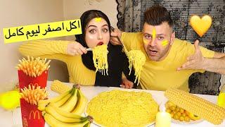 اكلنا اكل لونه اصفر ليوم كامل  || شوفو الطماطم الصفر !! سيامند و شهد
