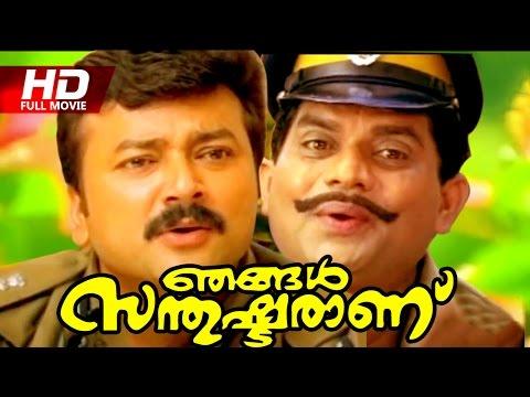 Malayalam Full Movie   Njangal Santhushttarannu   Comedy Movie   Ft. Jayaram, Abirami, Jagathi