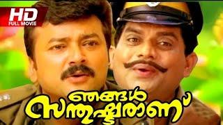 Malayalam Full Movie | Njangal Santhushttarannu | Comedy Movie | Ft. Jayaram, Abirami, Jagathi