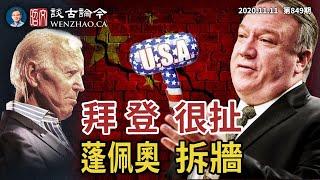 四大「很扯」指標讓拜登懸了;蓬佩奧處變不退、誓言為中國人「拆牆」;美國卡車司機開始罷工(文昭談古論今20201111第849期)