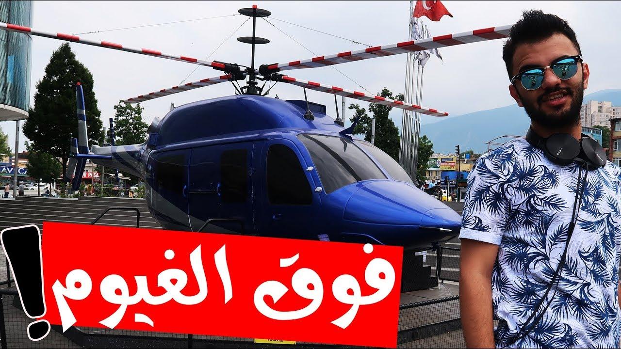 فلوك صعدت فوك الغيوم بمدينة بورصة ! منظر حتى بالحلم متشوفة O_O #احمد الفريجي