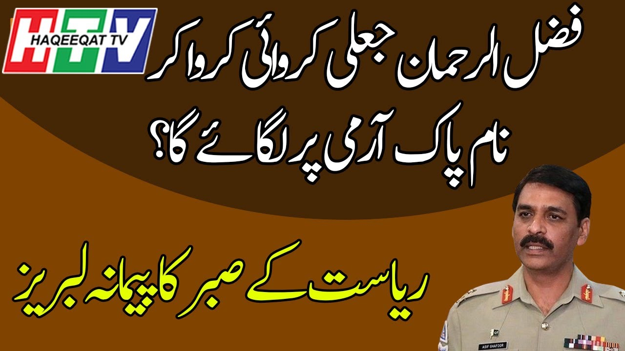 Solid Response of DG ISPR General Asif Ghafoor to Maulana Fazal ur Rehman