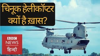 Chinook helicopters: Things to know about the new helicopter in Indian Air force (BBC Hindi)