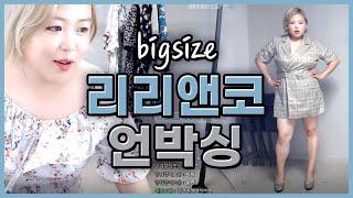 85kg 여자의 신상 원피스 12종 언박싱 feat. …