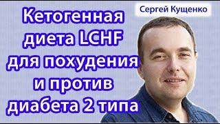 Кетогенная диета LCHF для похудения и против диабета