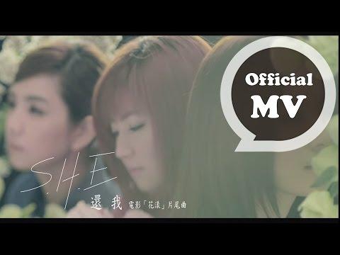S.H.E [還我 Repair Me] Official MV  (電影《花漾》片尾曲)