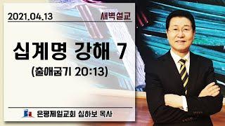 은평제일교회 새벽예배   2021.04.13.예배