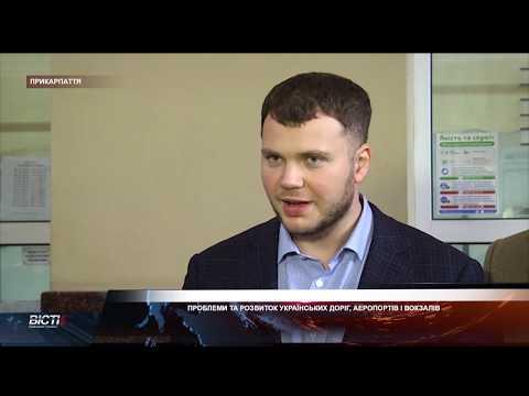 Проблеми та розвиток українських доріг, аеропортів і вокзалів