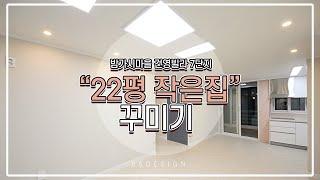 일산인테리어!밤가시마을 건영빌라 7단지 22평의 작은집…