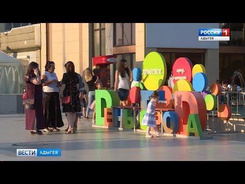 Город Адыгейск отметил 50 летие со дня образования
