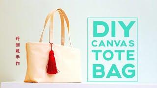 Diy Canvas Tote Bag Tutorial | Sewing Step By Step #HandyMum ❤❤