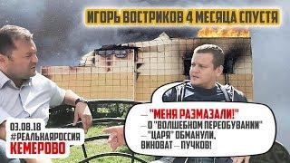 Потерявший семью в «Зимней вишне» Игорь Востриков / 4 месяца спустя. Кемерово.