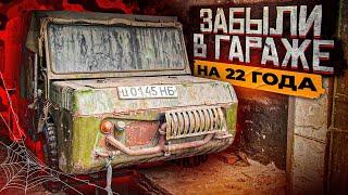 22 года в ЗАБРОШЕННОМ ГАРАЖЕ Детейлинг самой необычной машины ОТМЫЛИ