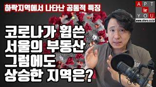 코로나가 휩쓴 서울의 부동산 시장 2 (그럼에도 오른 …