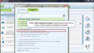 Видеоурок. ИПС «ЭТАЛОН» версии 6.5. Поиск по названию или тексту документа