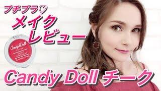 【プチプラ】新色 Candy Doll キャンディリップ&チークをご紹介♡