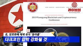라이브썰 北 암호화폐 체제 유지 '동아줄' … 다크코인 압박 주나