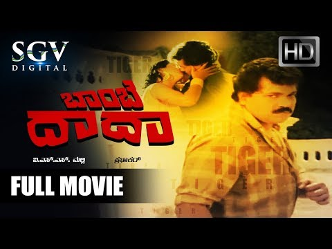 Lakshmi Superhit Movie | Bombay Daada Kannada Full Movie | Kannada Movies |   Tiger Prabhakar