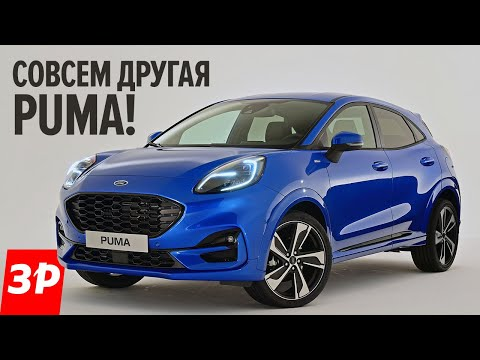 Вместо Креты и Каптюра? Кроссовер Форд Пума и два цилиндра / Ford Puma 2020 First Look