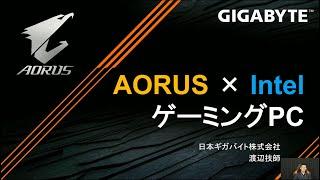 AORUS TV W80 『AORUS × Intel ゲーミング PC を組むならば!?』