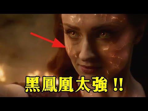 黑鳳凰是什麼?看X戰警:黑鳳凰電影前你必須知道的事|電影分析