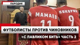 Кокорин и Мамаев пародия с Павликом бить. Футболисты против чиновников. 10 лет дружбы