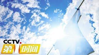 《第一时间》 20190801 1/2| CCTV财经