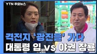 [당당당] '대통령의 입' vs '야권 잠룡'...'광…