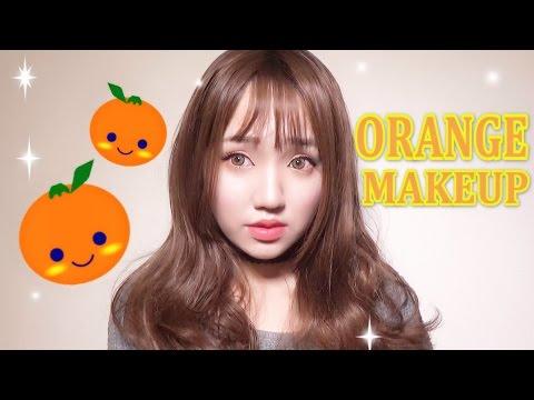 オルチャン風オレンジメイク/Orange Makeup/얼짱 메이크